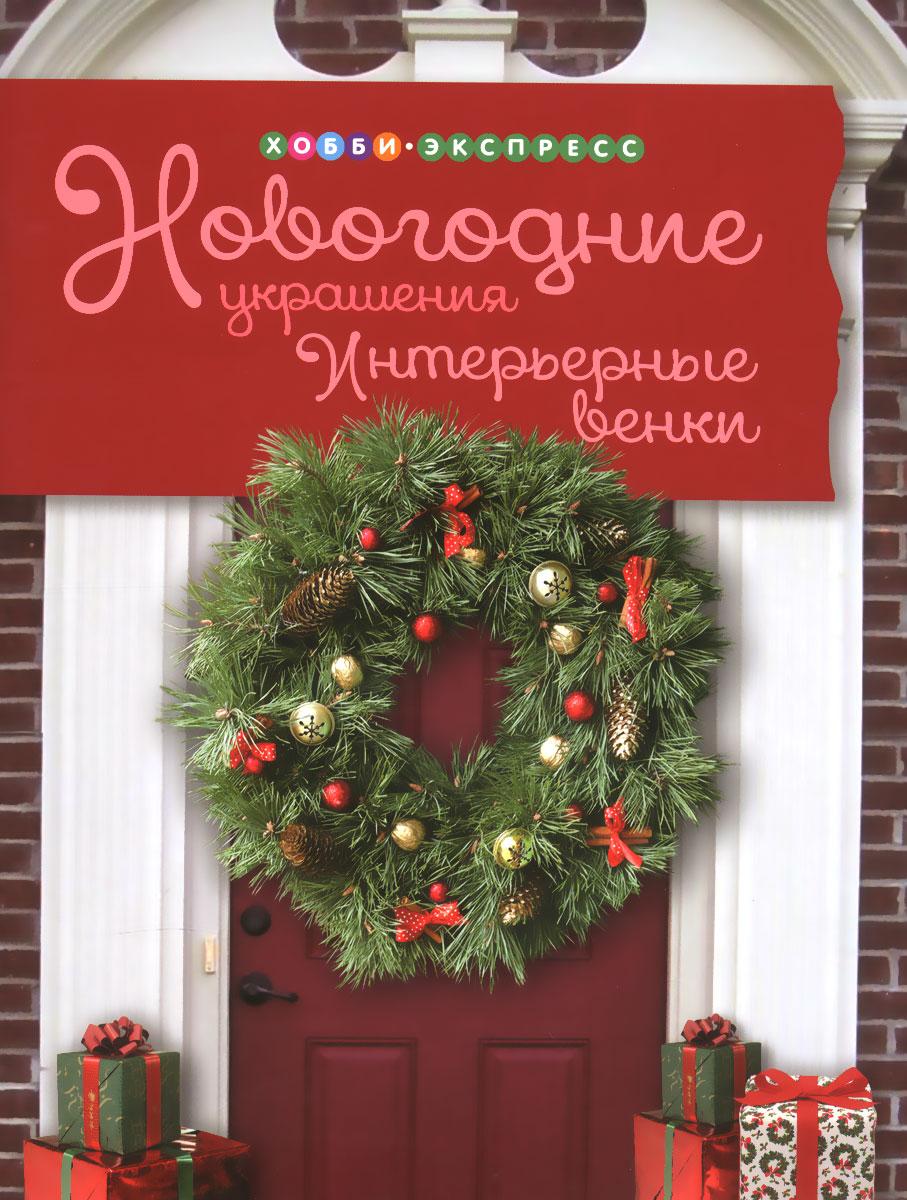 О. А. Захарова Новогодние украшения. Интерьерные венки