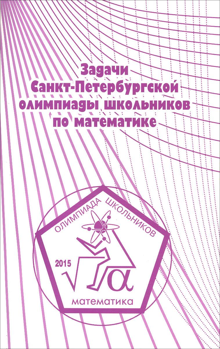 Задачи Санкт-Петербургской олимпиады школьников по математике 2015 года символ олимпиады 2014 где можно в воронеже