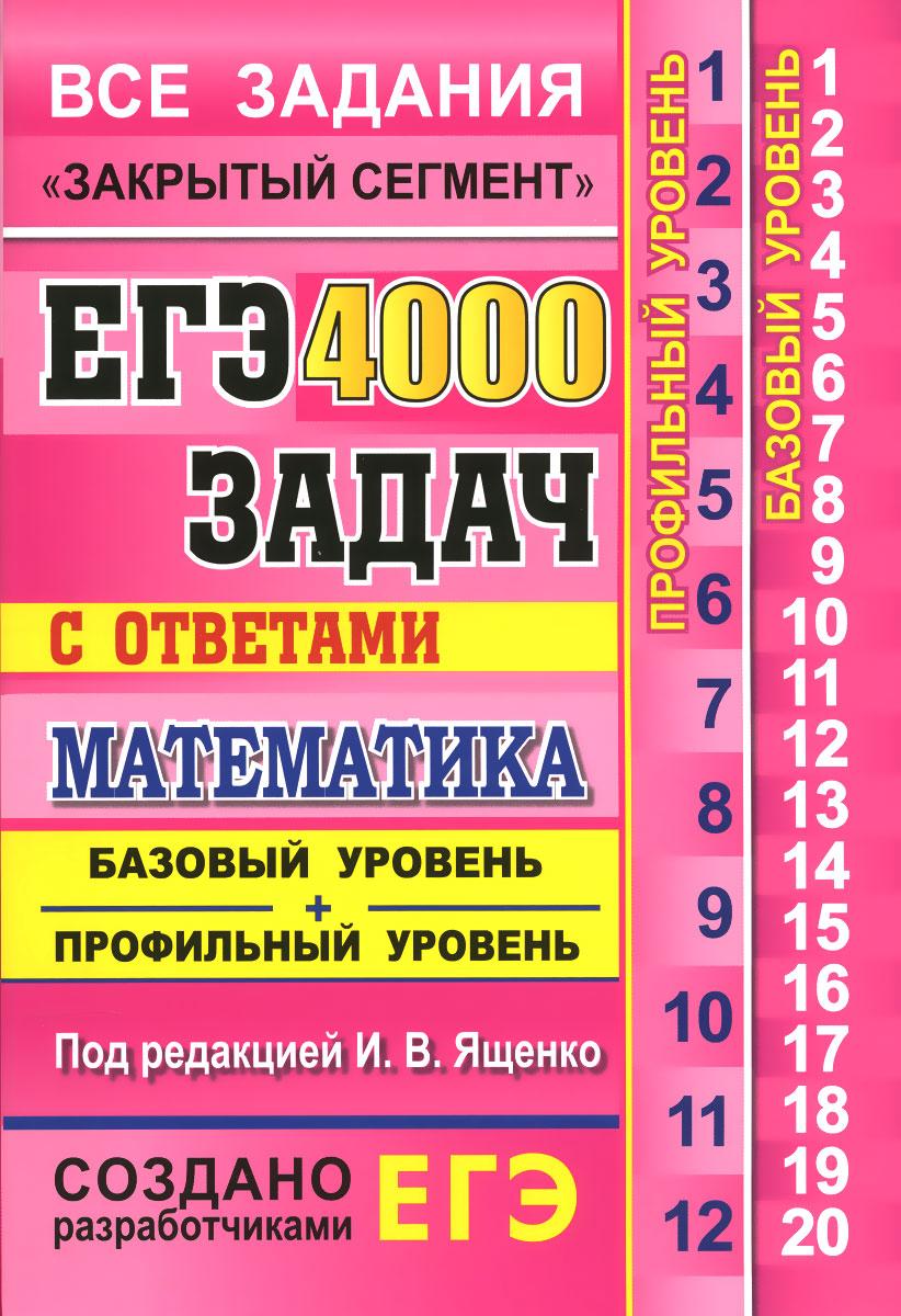 ЕГЭ. 4000 задач с ответами по математике. Базовый уровень + профильный уровень. Все задания Закрытый сегмент profoam 4000 в москве