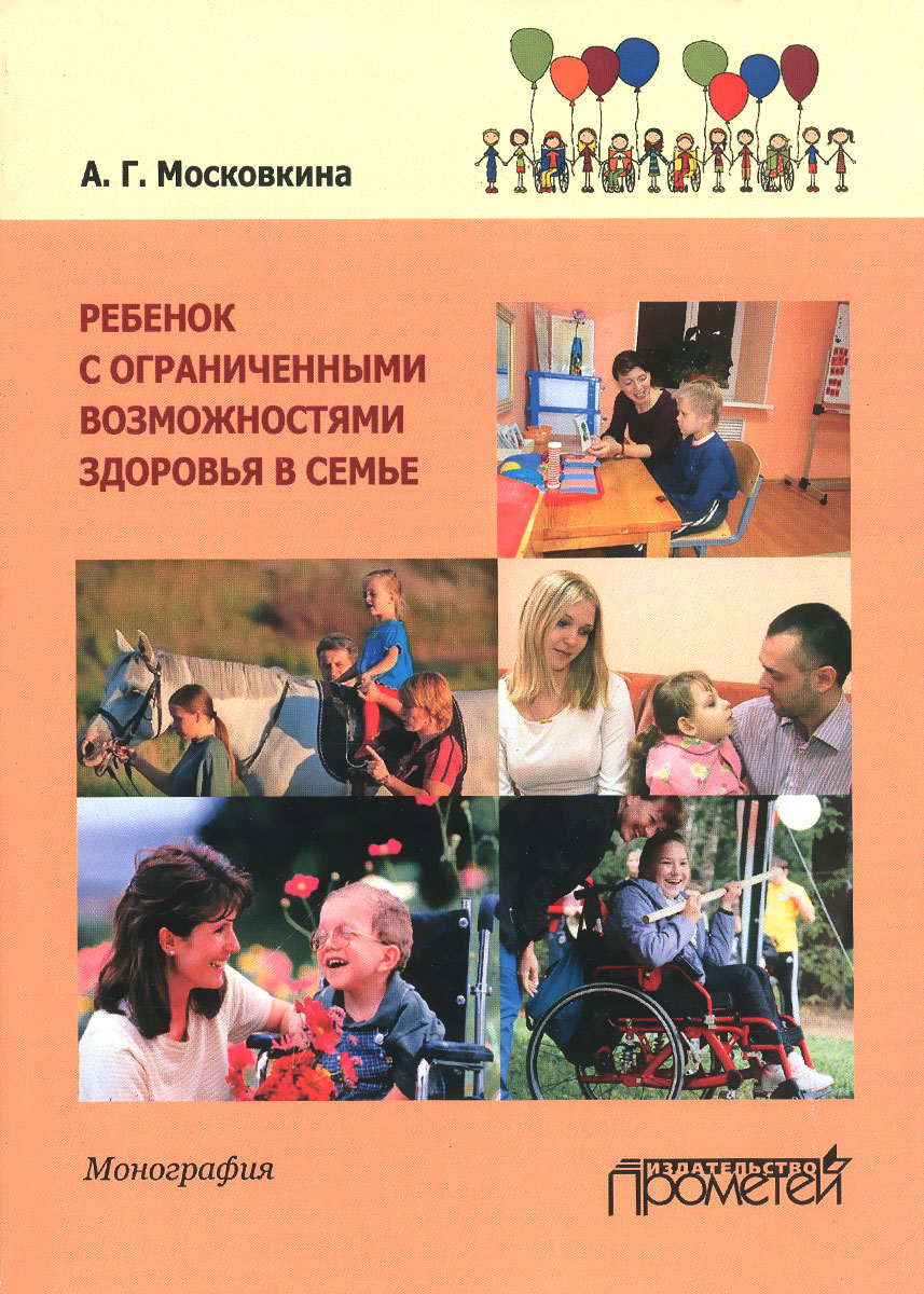 Ребенок с ограниченными возможностями здоровья в семье. Учебное пособие