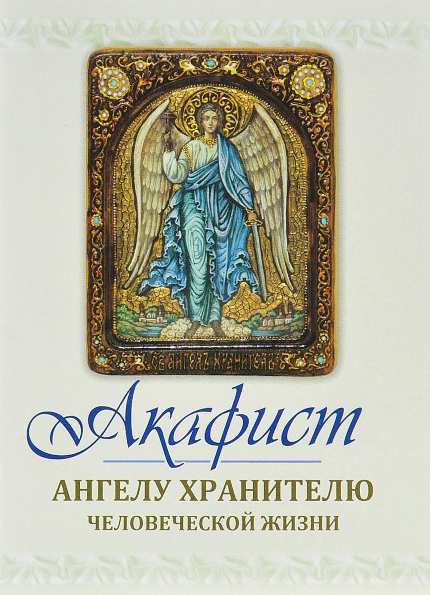 Акафист Ангелу хранителю человеческой жизни акафист святому ангелу хранителю