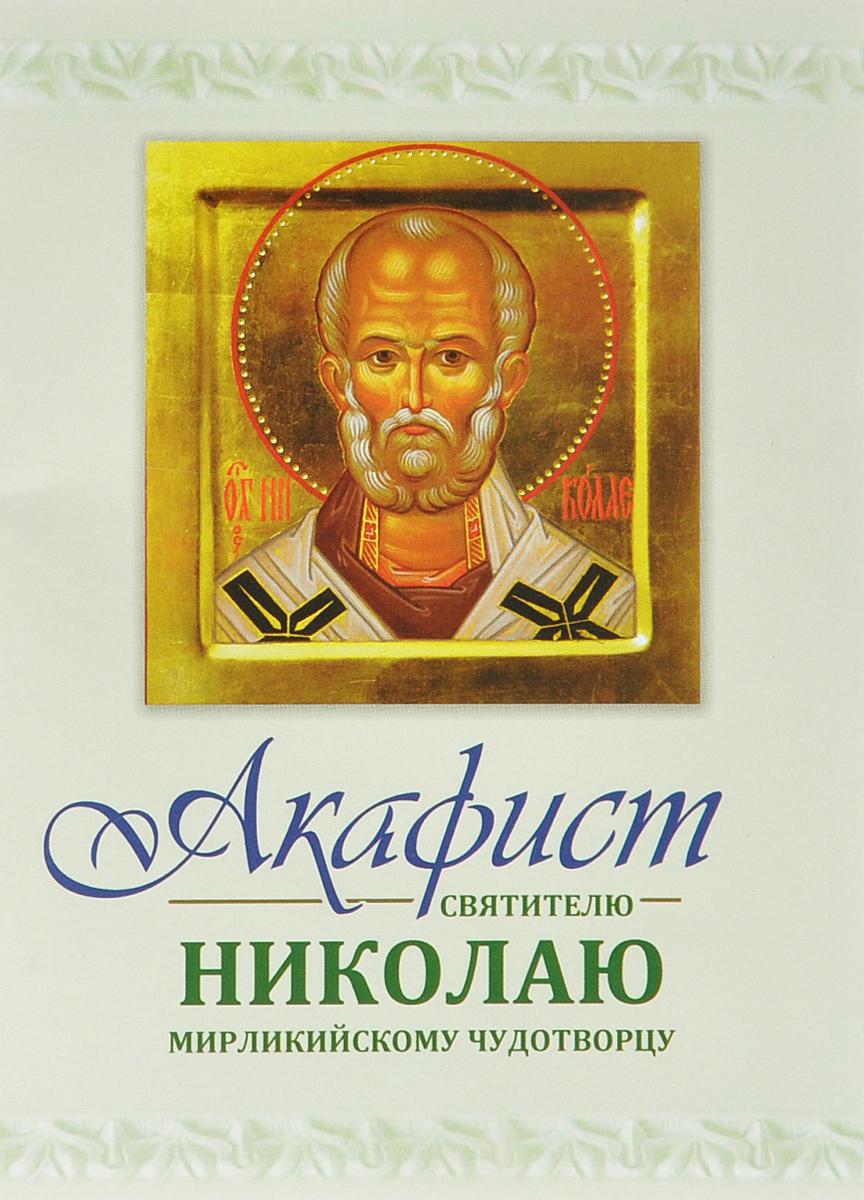 Акафист святителю Николаю Мирликийскому чудотворцу акафист святителю христову николаю