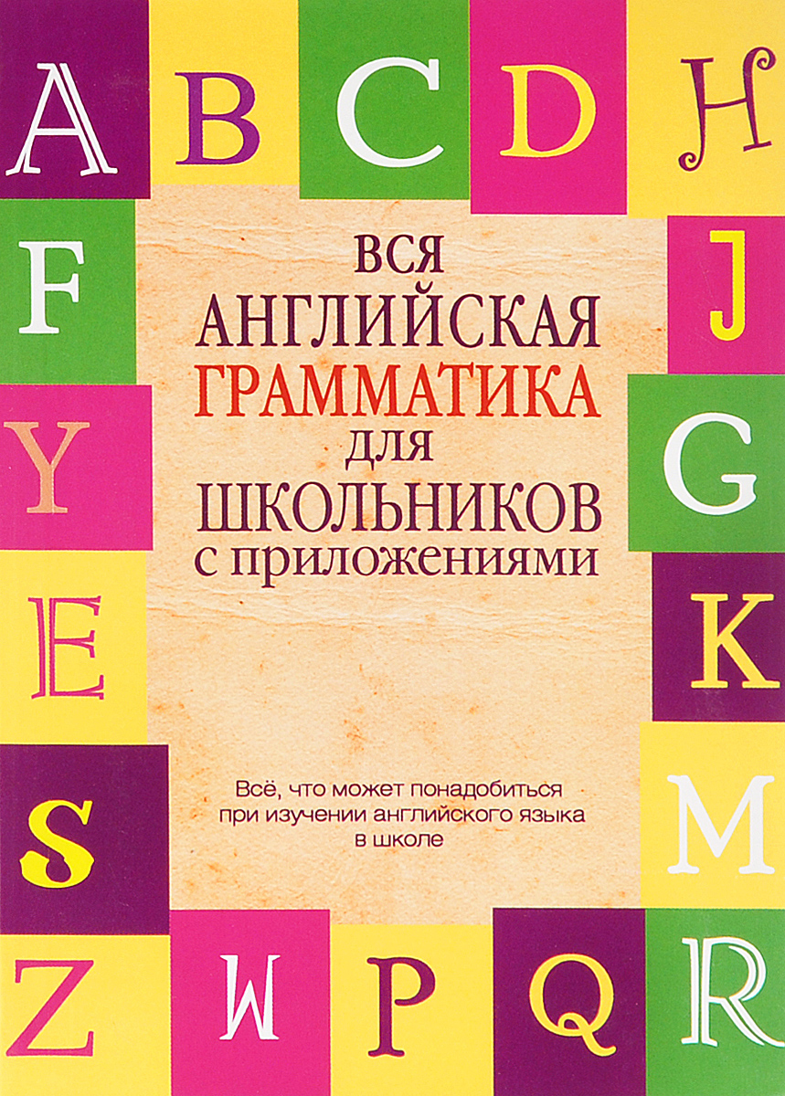 Л. П. Попова Вся английская грамматика для школьников с приложениями методика быстрого изучения неправильных английских глаголов аудиокнига mp3