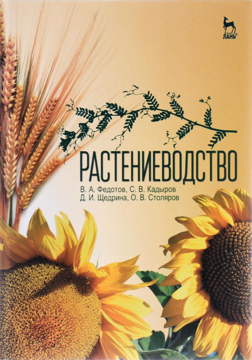 В. А. Федотов, С. В. Кадыров, Д. И. Щедрина, О. В. Столяров Растениеводство. Учебник