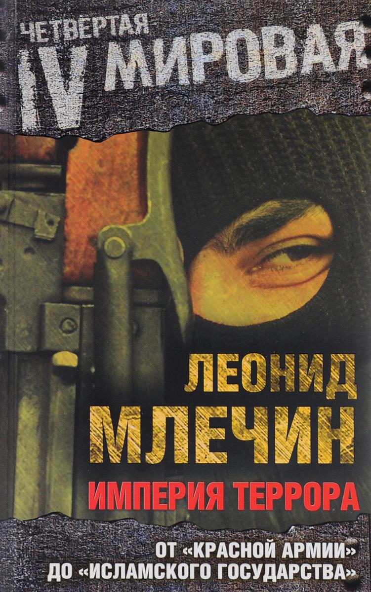 Леонид Млечин Империя террора. От Красной армии до Исламского государства