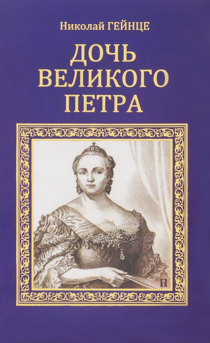 Николай Гейнце Дочь Великого Петра  лейб компания императрицы елизаветы петровны