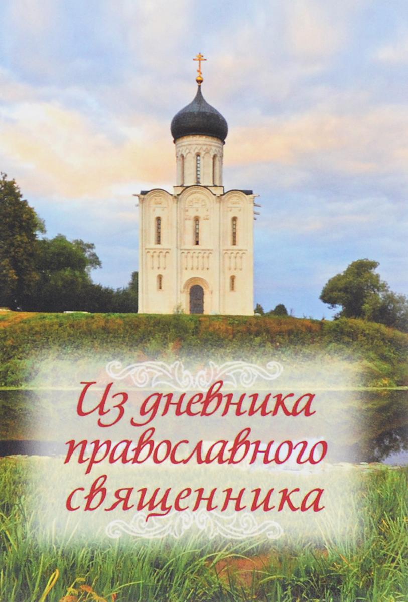 Из дневника православного священника ISBN: 978-5-9905031-8-2