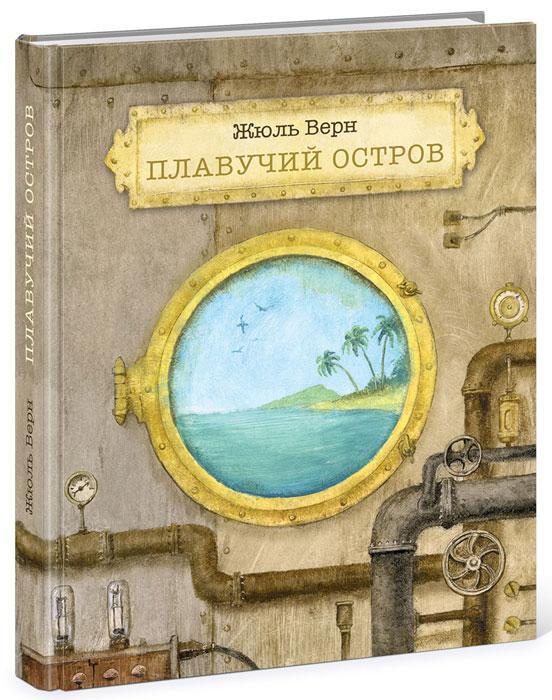 Жюль Верн Плавучий остров остров капитанов книга