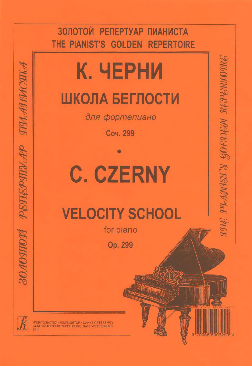 К. Черни К. Черни. Школа беглости для фортепиано. Сочинение 299 / C. Czerny: Velocity School: Op. 299 рюкзак velocity 12