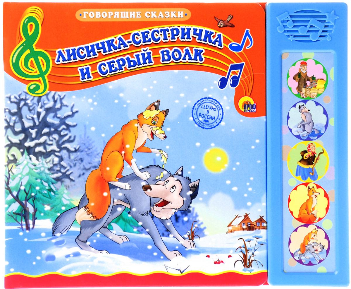 Лисичка-сестричка и Серый Волк. Книжка-игрушка песенки для малышей книжка игрушка