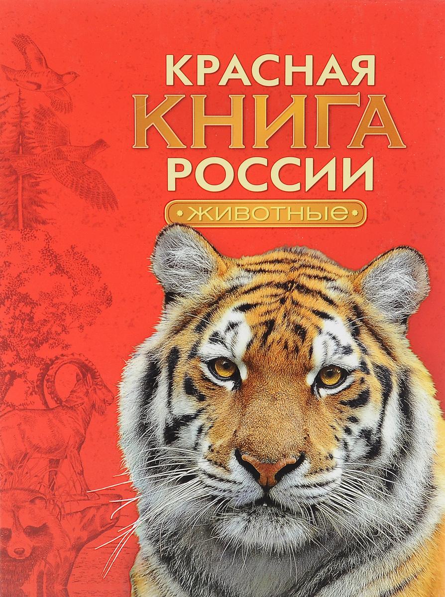 А. В. Тихонов Красная книга России. Животные