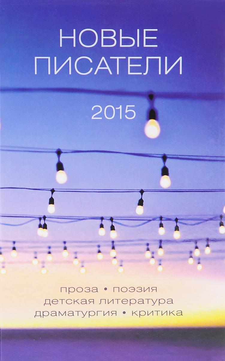 Новые писатели 2015 Сборник включает лучшие произведения писателей - участников...