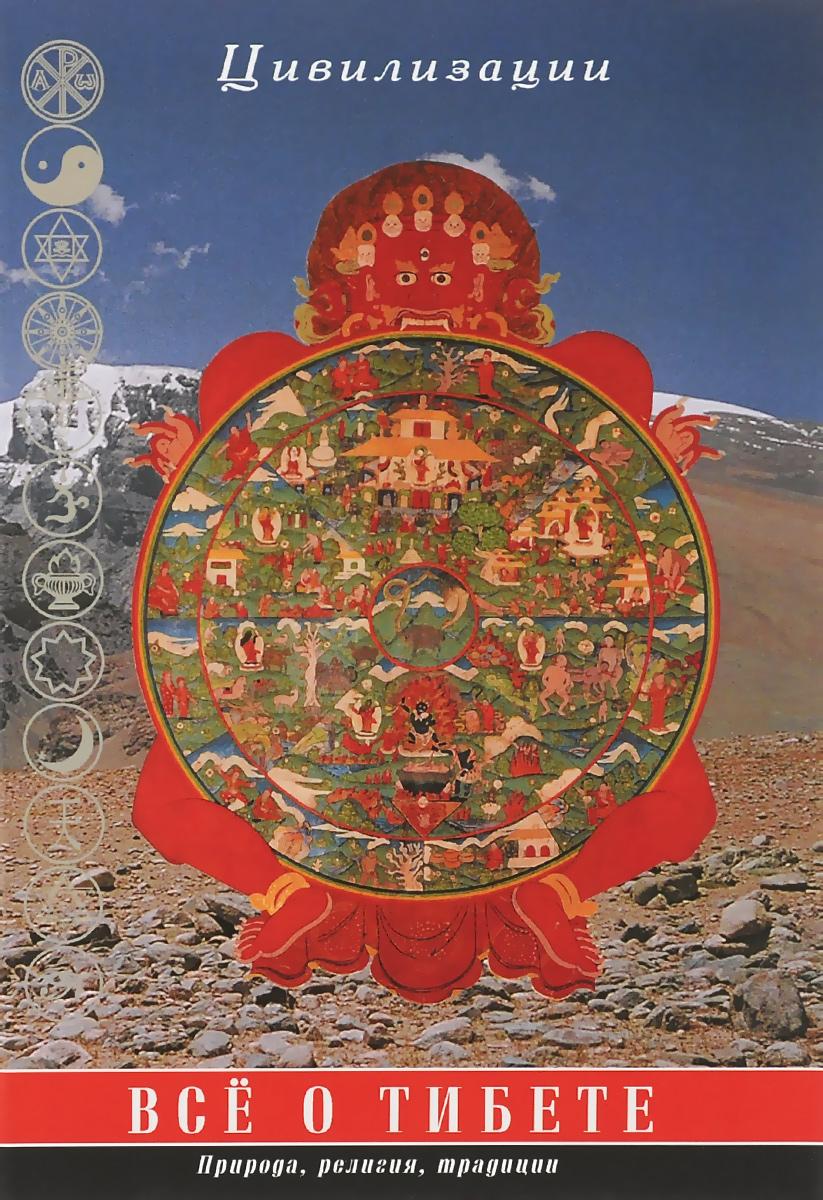 Все о Тибете. Природа, религия, традиции первов м рассказы о русских ракетах книга 2