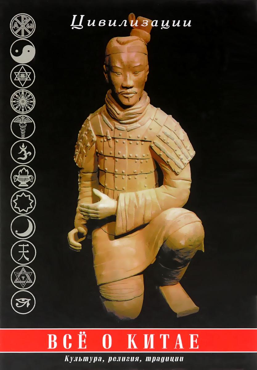 Все о Китае. Культура, религия, традиции первов м рассказы о русских ракетах книга 2
