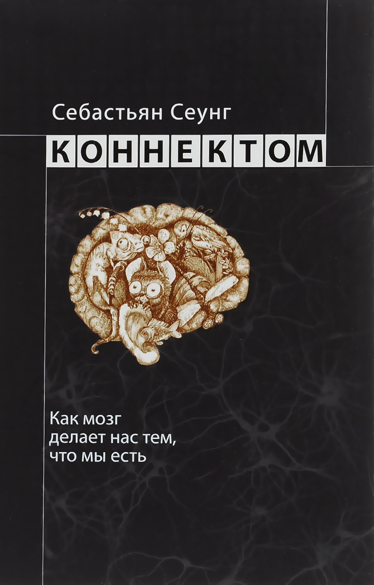 Коннектом. Как мозг делает нас тем, что мы есть