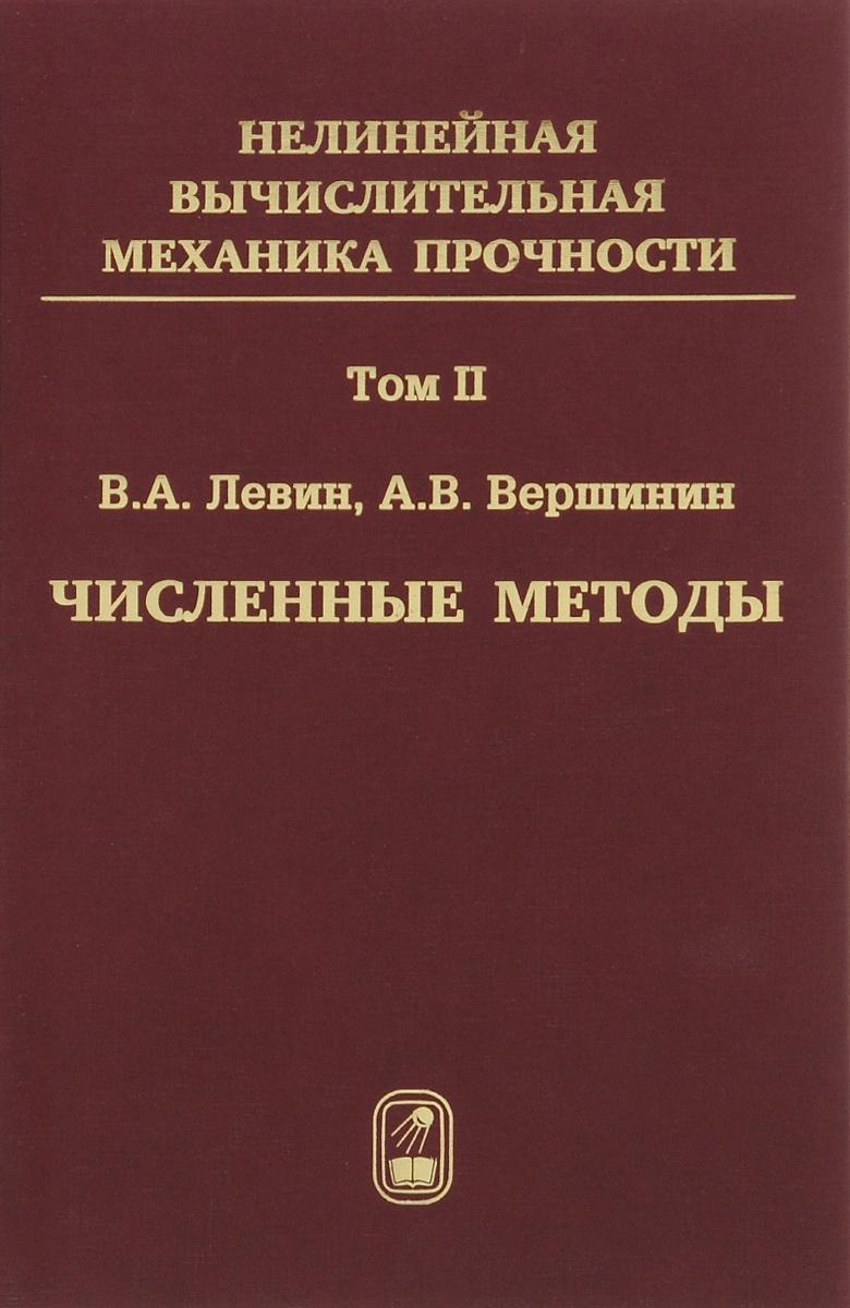 В. А. Левин, А. В. Вершинин Нелинейная вычислительная механика прочности. В 5 томах. Том 2. Численные методы. Параллельные вычисления на ЭВМ мильштейн а параллельная акция