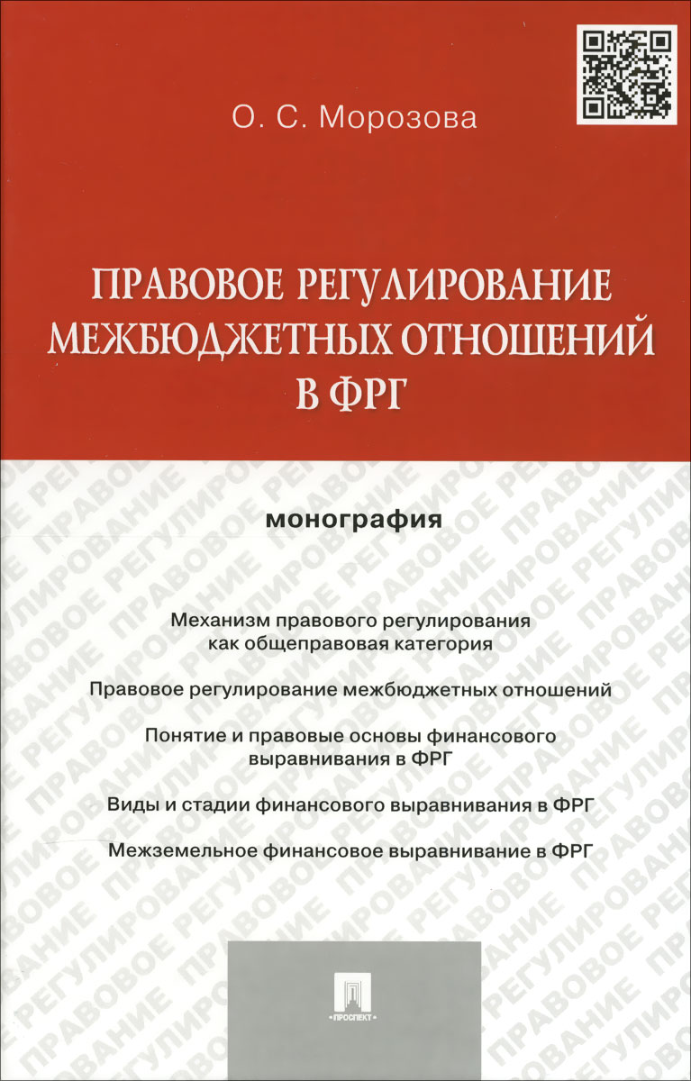 О. С. Морозова Правовое регулирование межбюджетных отношений в ФРГ