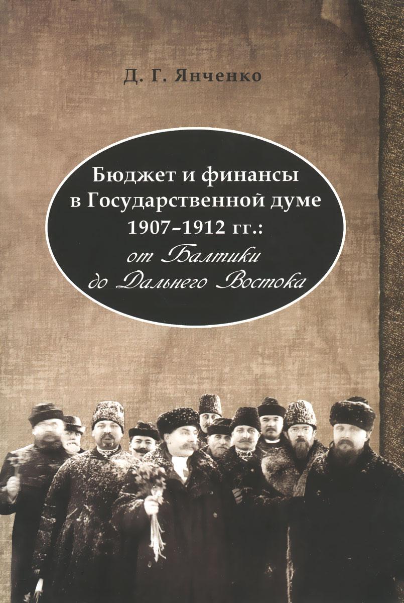 Д. Г. Янченко. Бюджет и финансы в Государственной думе 1907-1912 гг. От Балтики до Дальнего Востока