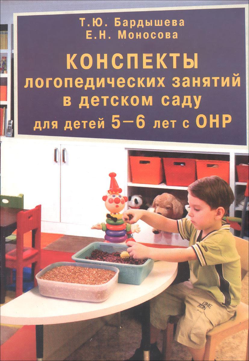 Т. Ю. Бардышева, Е. Н. Моносова Конспекты логопедических занятий в детском саду для детей 5-6 лет с ОНР
