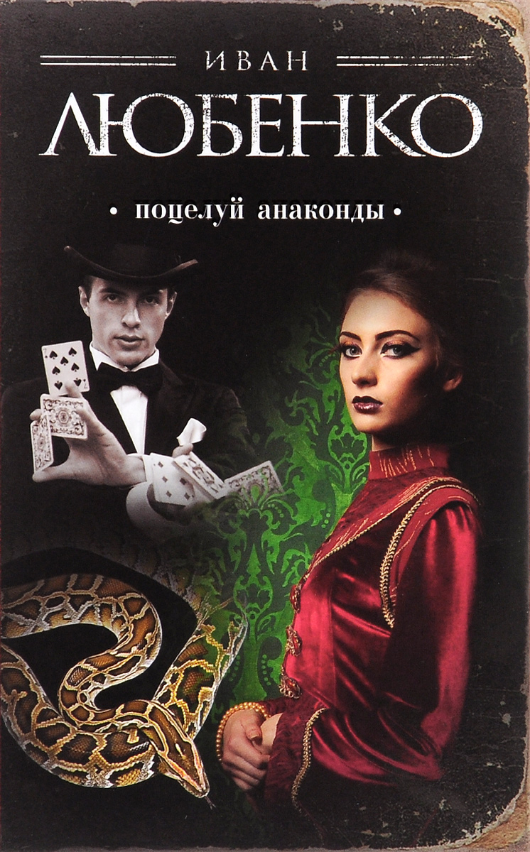 Иван Любенко Поцелуй анаконды