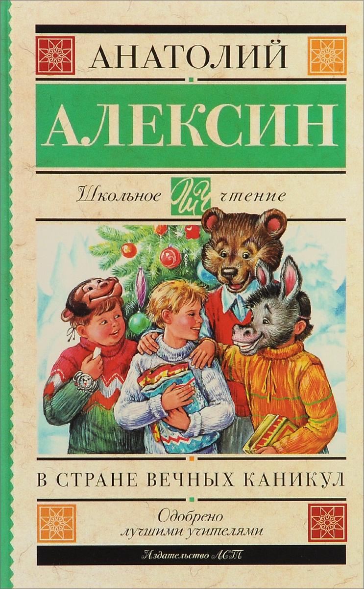 Zakazat.ru: В стране вечных каникул. Анатолий Алексин