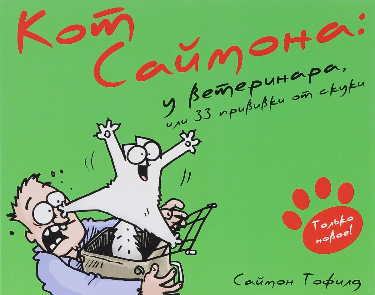 Саймон Тофилд Кот Саймона. У ветеринара, или 33 прививки от скуки саймон тофилд календарь настенный 2019 кот саймона