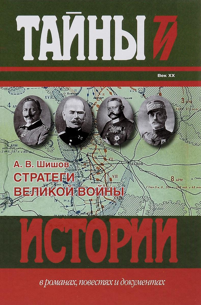 Стратеги Великой войны. Вильгельм II, М. В. Алексеев, Пауль фон Гинденбург, Фердинанд Фош