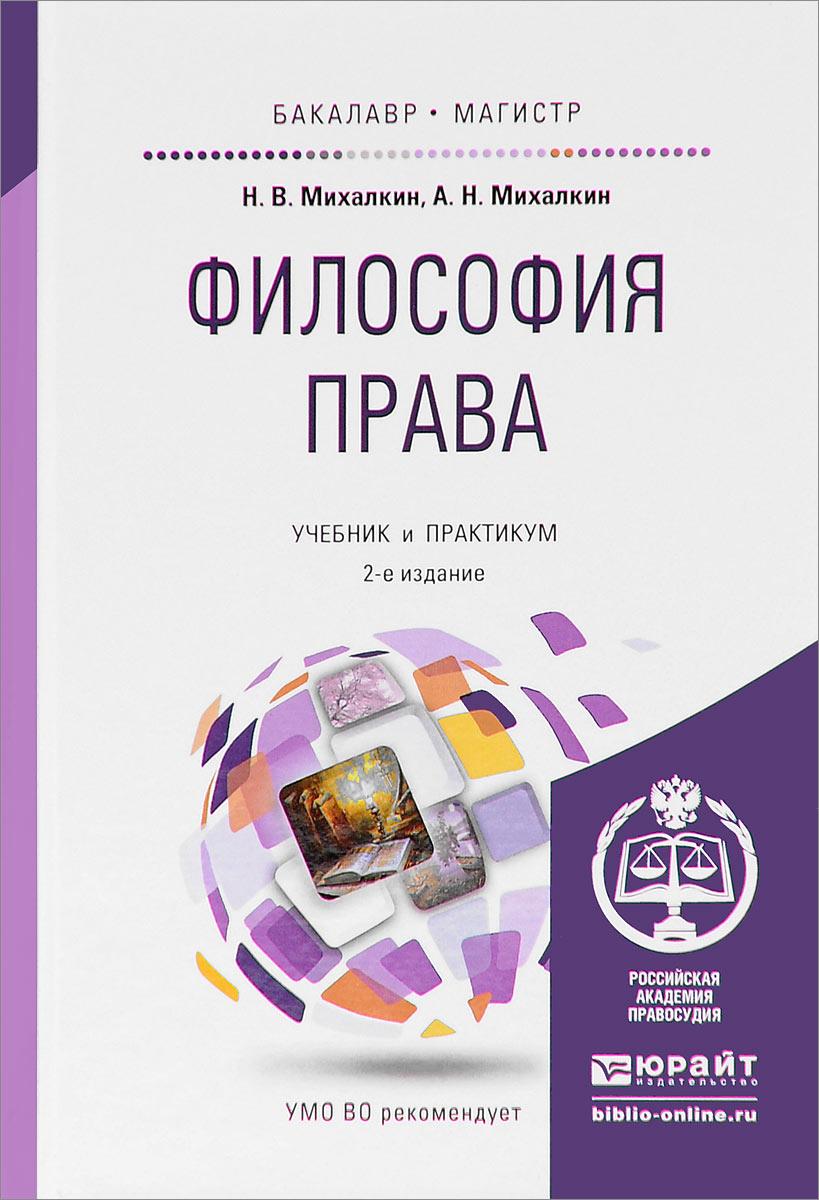 Н. В. Михалкин, А. Н. Михалкин Философия права. Учебник и практикум для бакалавриата и магистратуры сдать права на автопогрузчика в уфе