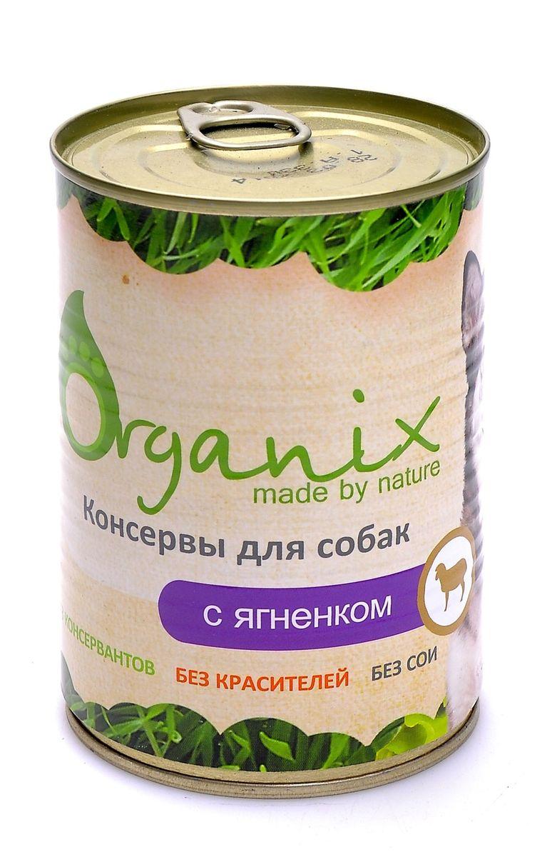 Консервы для собак с ягненком Organix, 410 г18069Мясные консервы для взрослых собак с ягненком изготовлены из 100% свежего мяса различного вида. Не содержит искусственных красителей, ароматизаторов или консервантов, ГМО. Специальная обработка помогает сохранять корм длительное время. Приготовлены из тщательно отобранных сортов мяса, которые внесут приятное разнообразие в меню вашей собаки.Корм разработан для обеспечения всех питательных потребностей взрослых собак. Состав: ягненок, печень, желудок, сердце, натуральная желирующая добавка, злаки (не более 2%), соль, растительное масло, вода.В 100 г продукта: протеин - 8,0, жир - 6,0, углеводы - 4,0, клетчатка - 0,2, зола - 2,0, влага - до 80%. Энергетическая ценность: 102 ккал.Суточная норма 25 г на 1 кг веса животного. Условия хранения: в прохладном темном месте.