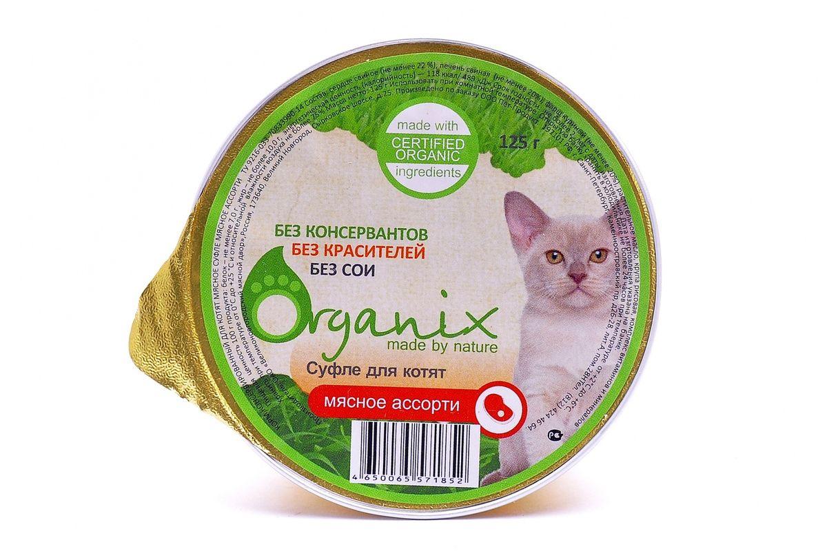 Суфле для котят мясное ассорти Organix, 125 г24855Мясное суфле для котят изготовлено из 100% свежего мяса различного вида. Не содержит искусственных красителей, ароматизаторов или консервантов, ГМО. Специальная обработка помогает сохранять корм длительное время. Приготовлен из тщательно отобранных сортов мяса, которые внесут приятное разнообразие в меню вашего котенка.Корм разработан для обеспечения всех питательных потребностей котят. Состав: сердце (не менее 22%), печень (не менее 20%), фарш куриный (не менее 20%), растительное масло, крупа рисовая, комплекс витаминов и минералов.Пищевая ценность 100 г продукта: белок – не менее 7,0 г , жир – не более 10,0 г, энергетическая ценность (калорийность) – 118 ккал / 489 кДж. Условия хранения: в прохладном темном месте.