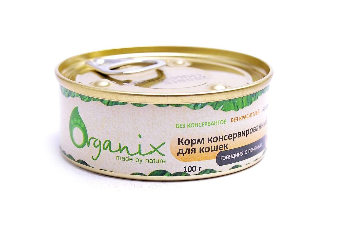"""Консервы для кошек """"Organix"""", говядина с печенью , 100 г"""