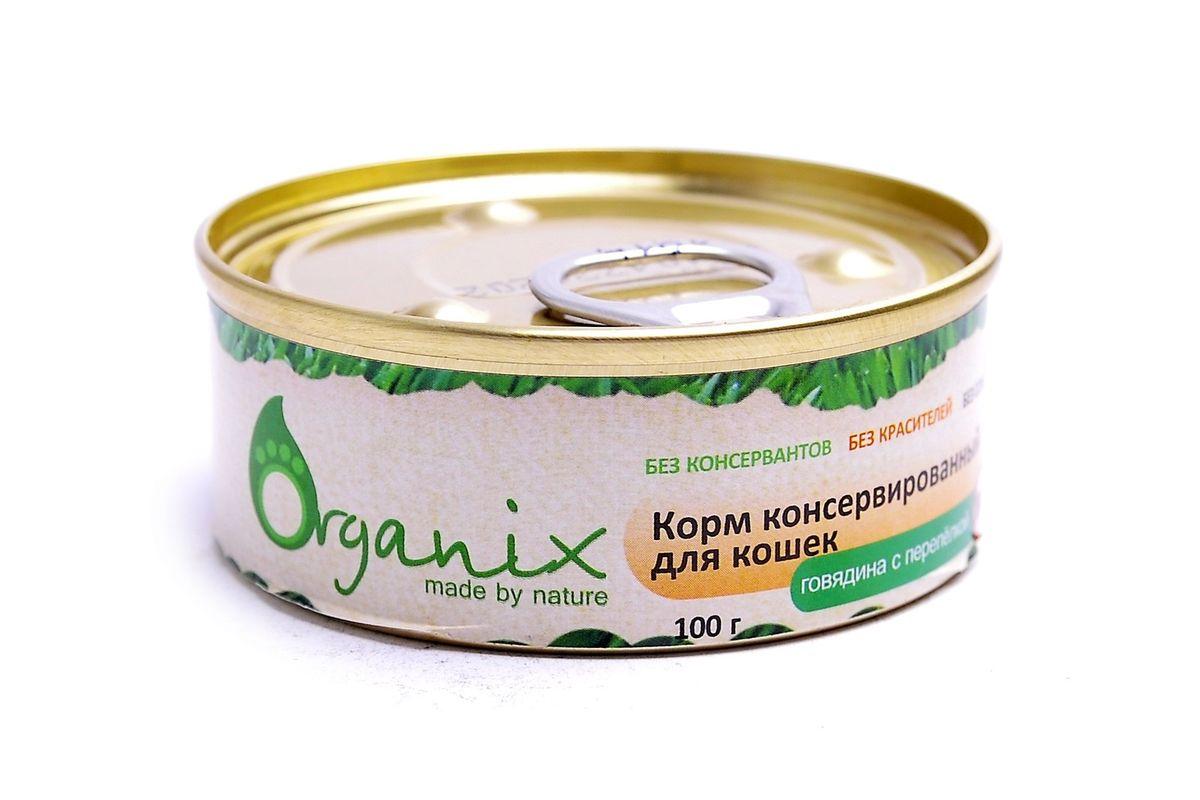 Консервы для кошек Organix, говядина с перепелкой, 100 г24860Мясные консервы для взрослых кошек с говядиной и перепелкойизготовлены из 100% свежего мяса различного вида. Не содержит искусственных красителей, ароматизаторов или консервантов, ГМО. Специальная обработка помогает сохранять корм длительное время. Приготовлены из тщательно отобранных сортов мяса, которые внесут приятное разнообразие в меню вашей кошки.Корм разработан для обеспечения всех питательных потребностей взрослых кошек. Состав: говядина, печень, мясо перепелок, масло растительное, стабилизатор Е472с, вода.Пищевая ценность 100 г продукта: белок – не менее 7,0 г , жир – не более 10,0 г, энергетическая ценность (калорийность) – 163 ккал / 674 кДж. Условия хранения: в прохладном темном месте.