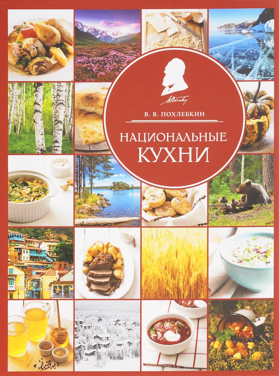В. В. Похлебкин Национальные кухни в какой стране проще купить жилье гражданину россии