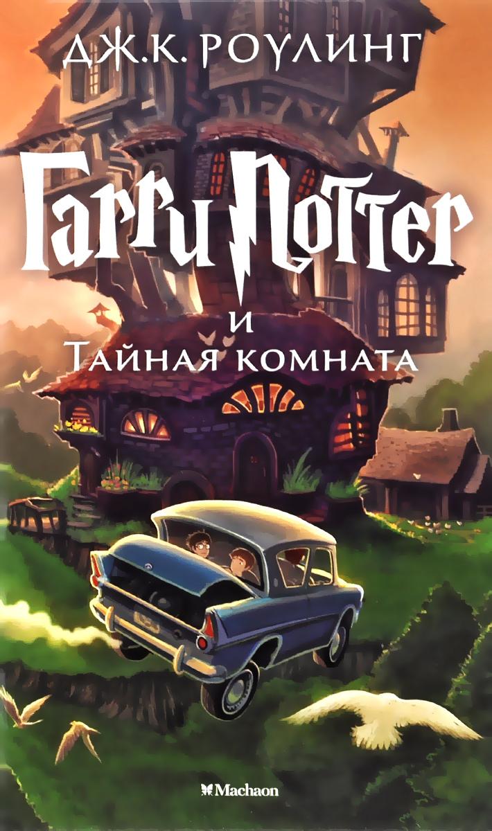 Дж. К. Роулинг Гарри Поттер и Тайная комната гарри поттер и тайная комната книгу