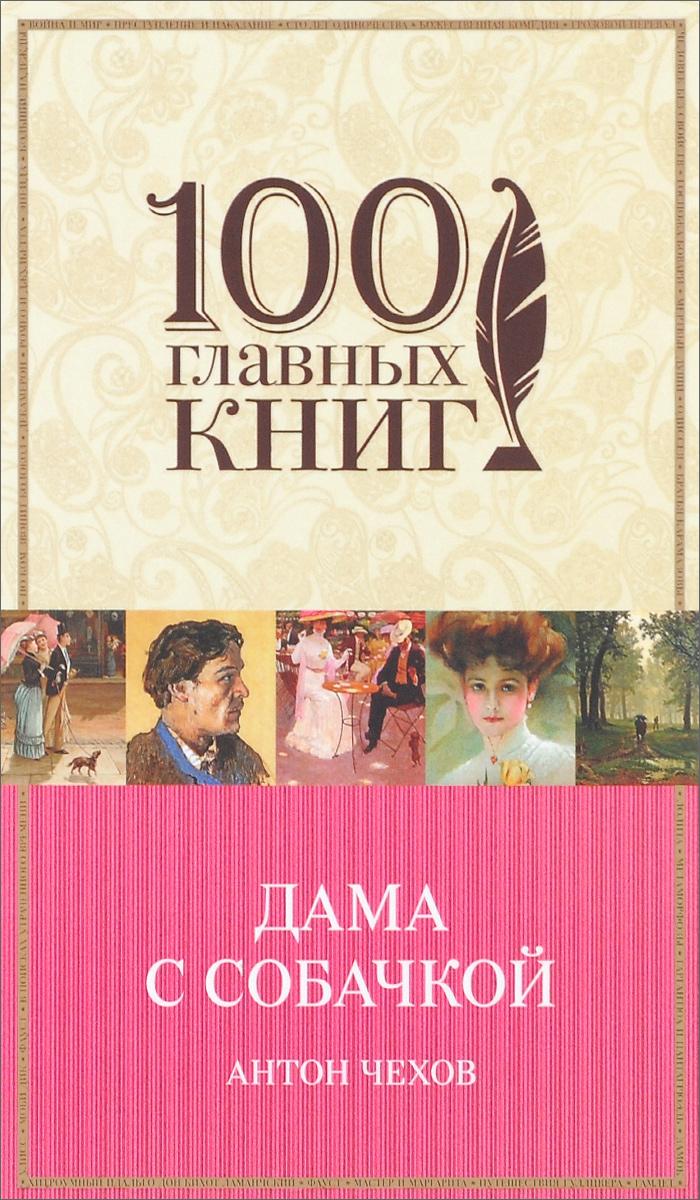 Антон Чехов Дама с собачкой антон чехов дама с собачкой адаптированный текст