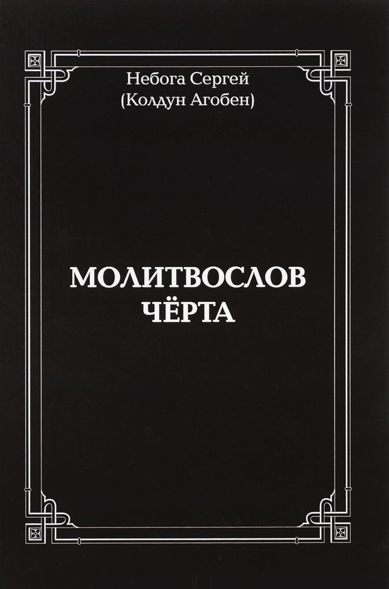 Сергей Небога Молитвослов Черта посланник князя тьмы