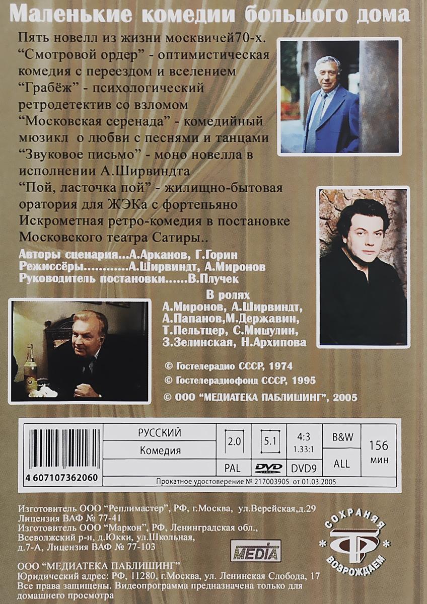Маленькие комедии большого дома Гостелерадиофонд СССР