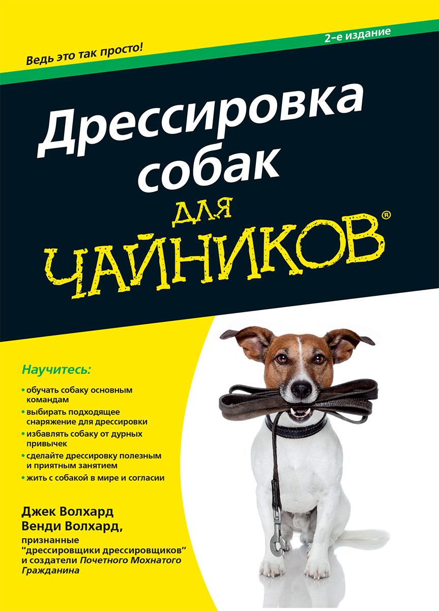 Zakazat.ru: Дрессировка собак для чайников. Джек Волхард, Венди Волхард
