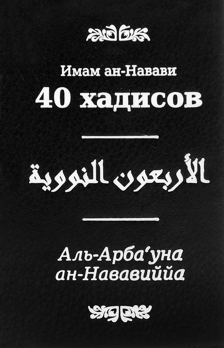 Имам ан-Навави 40 хадисов аляутдинов ш хадисы высказывания пророка мухаммада