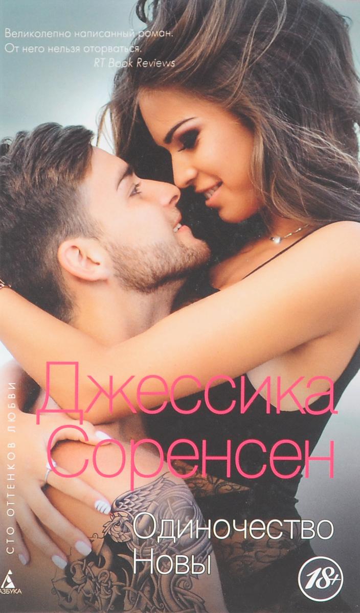 Джессика Соренсен Одиночество Новы ISBN: 978-5-389-08090-4