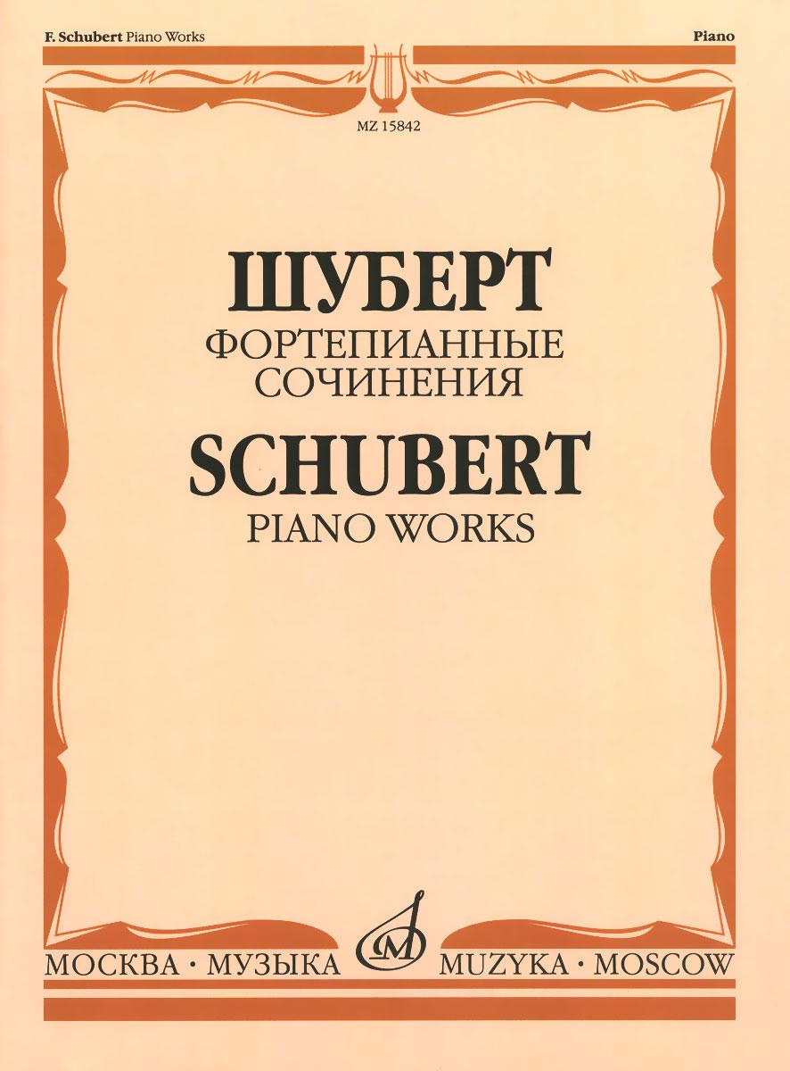 цена Франц Шуберт Шуберт. Фортепианные сочинения