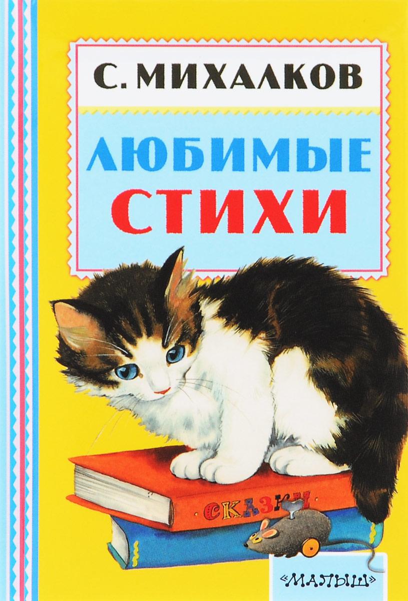 Картинки книги стихи, смешные картинки красивая