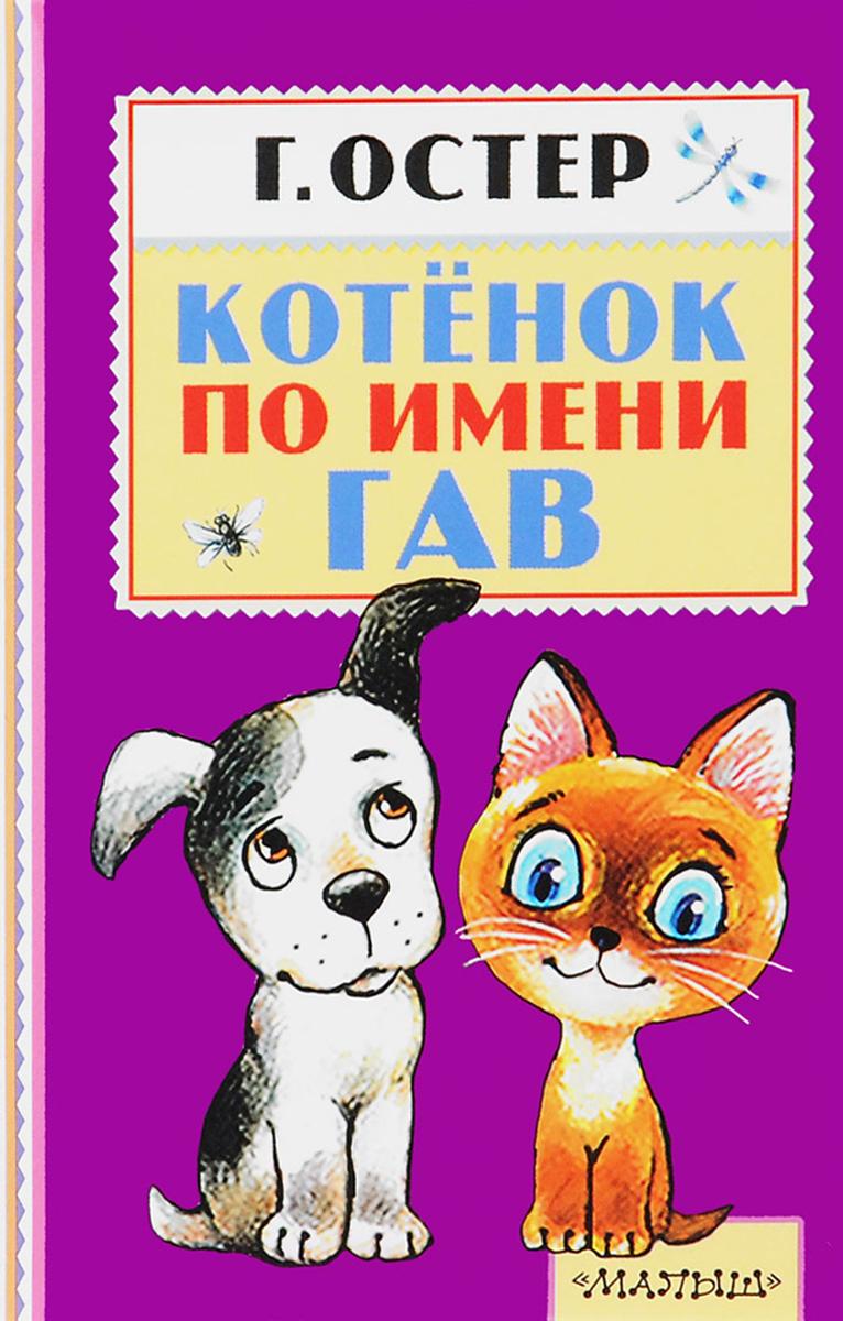 Г. Остер Котенок по имени Гав мягкая игрушка союзмультфильм котёнок гав 18см