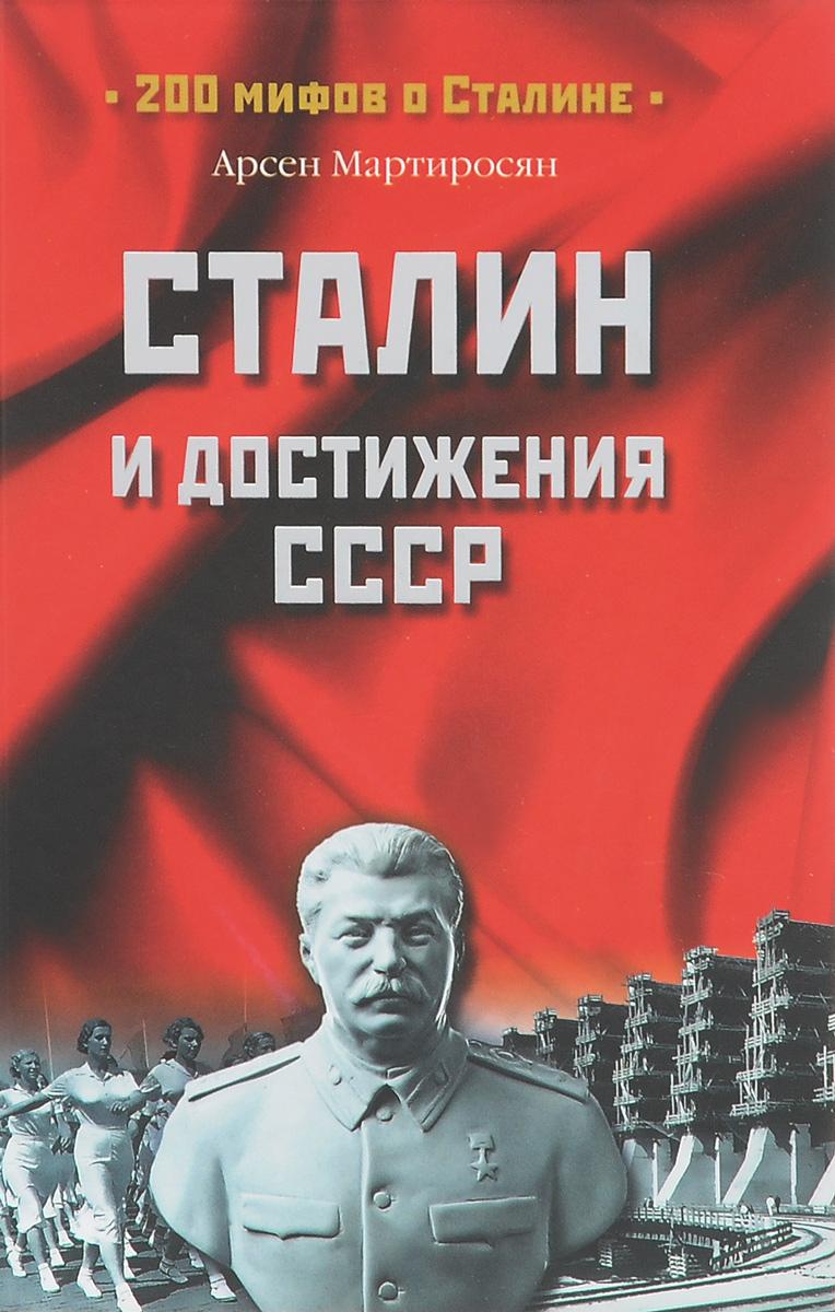 Арсен Мартиросян Сталин и достижения СССР