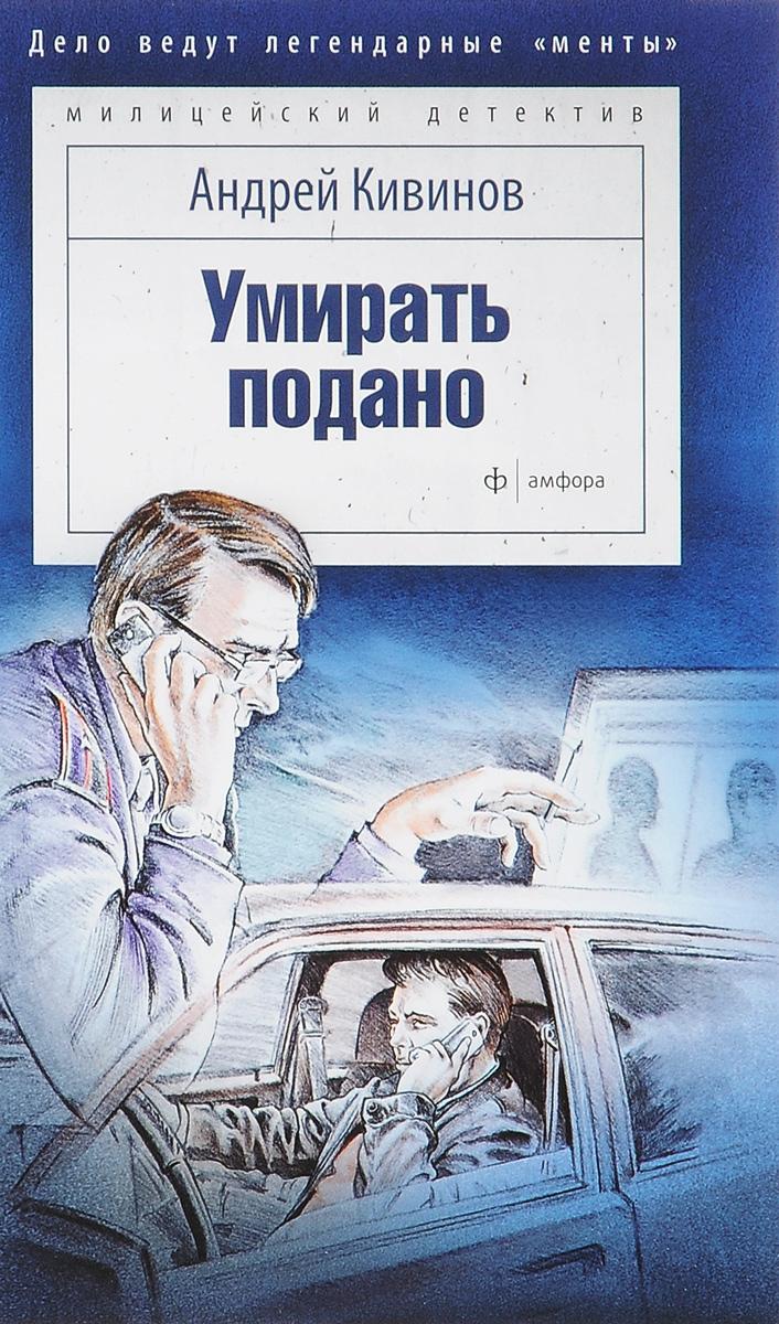 Андрей Кивинов Умирать подано кивинов андрей владимирович сделано из отходов