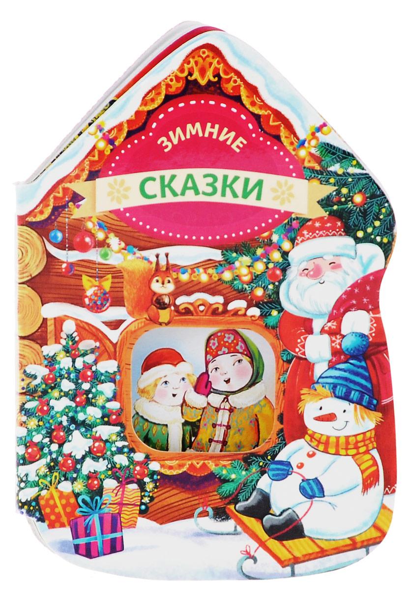 Зимние сказки зимние загадки домик