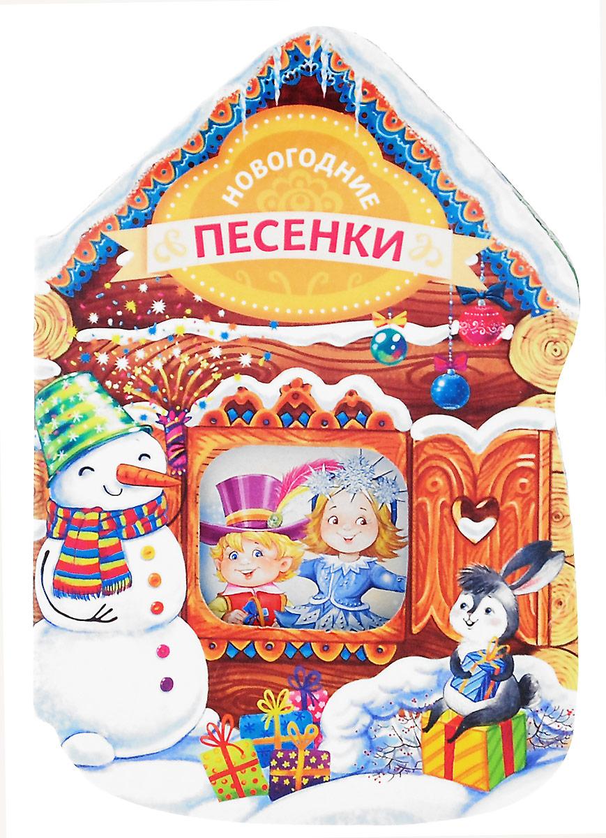 Александрова Зинаида Николаевна; Кудашева Раиса Адамовна Новогодние песенки зимние загадки домик