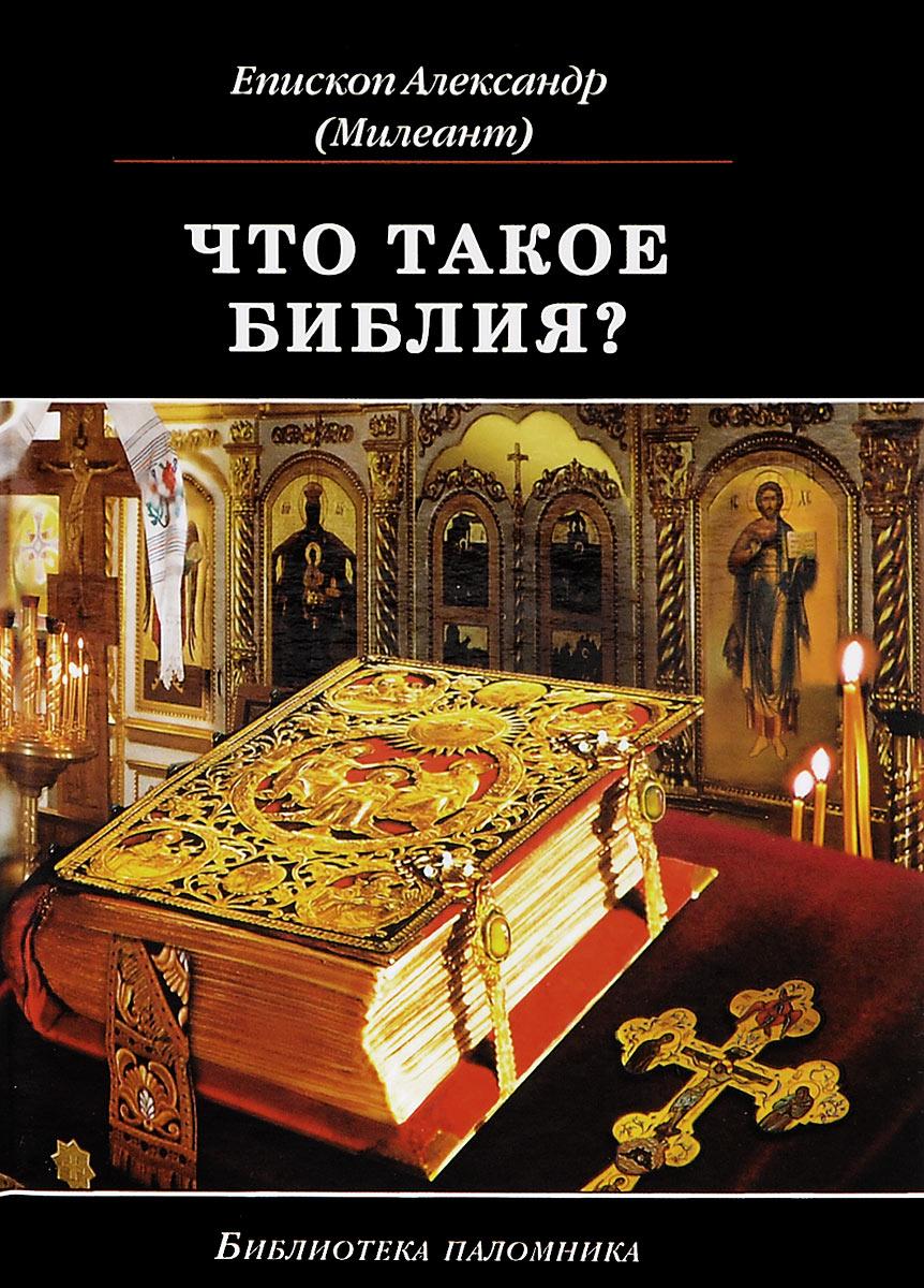 Что такое Библия? История создания. Краткое содержание. Толкование Святого Писания. Епископ Буэнос-Айресский, Южно-Американский Александр (Милеант)