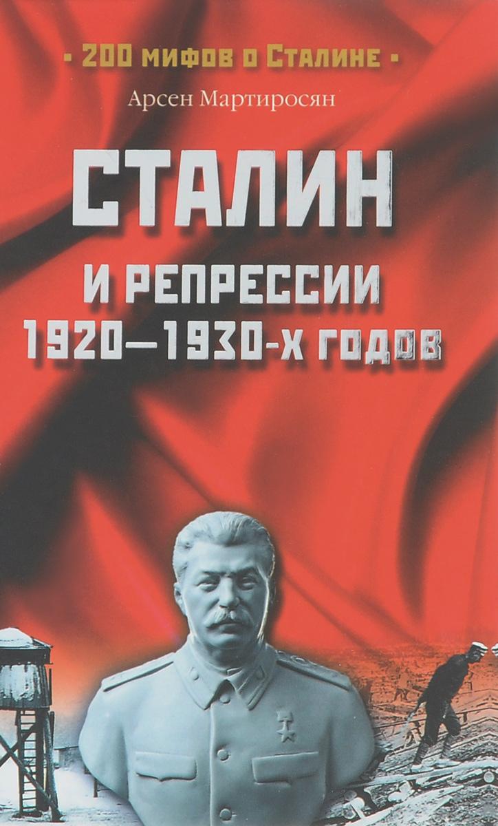 Арсен Мартиросян Сталин и репрессии 1920-1930-х годов силина мария михайловна история и идеология монументально декоративный рельеф 1920 1930 х годов в ссср