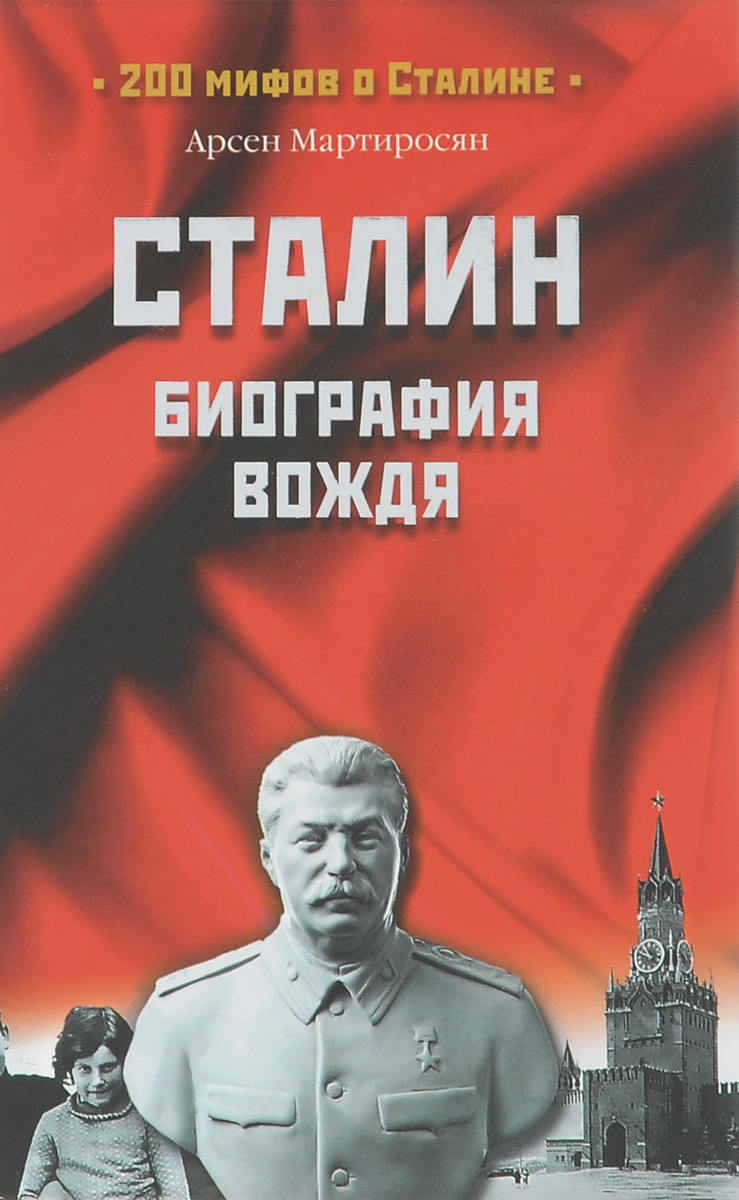 Арсен Мартиросян Сталин. Биография вождя
